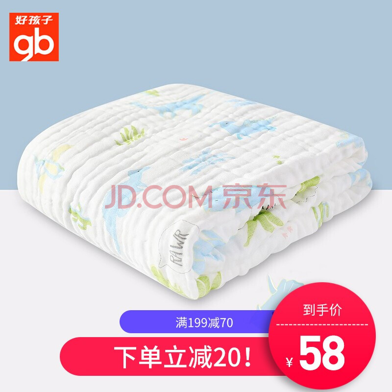 ¥58 gb好孩子婴儿浴巾 宝宝六层纱布抱毯包巾大毛巾被新生儿童纯棉洗澡巾盖毯子 侏罗纪公园-蓝色