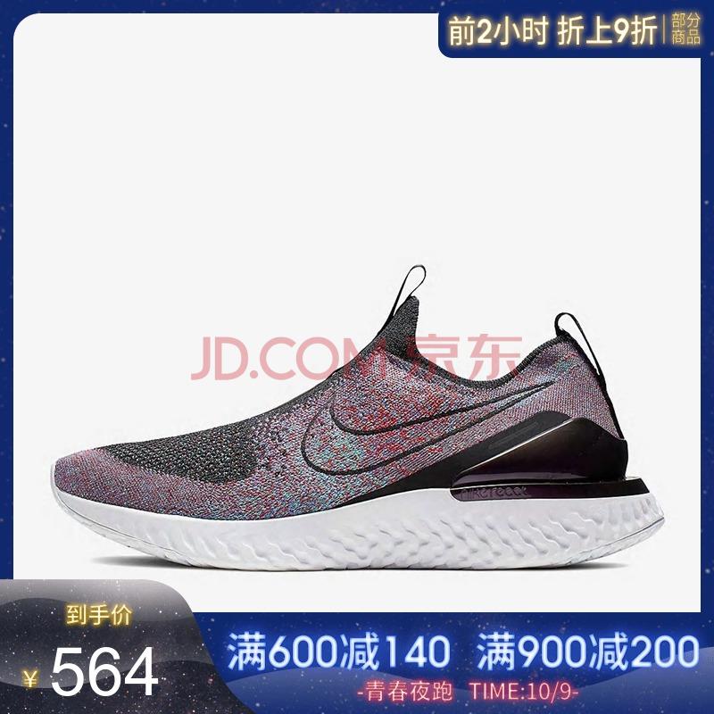 ¥564 NIKE耐克 19夏季男子NIKE EPIC PHANTOM REACT跑步鞋 BV0417-002 BV0417-002 43