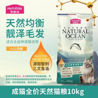 麦富迪 三文鱼 鱼油 猫粮 10kg 169元
