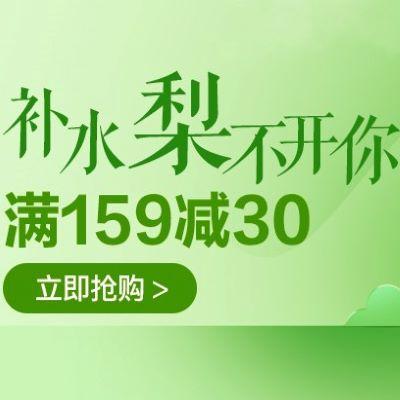 促销活动:京东超市补水梨不开你水水嫩嫩过秋天鲜果会场 满159减30