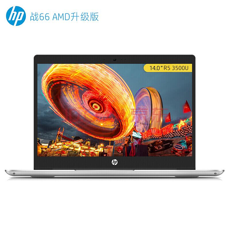 10日0点: HP 惠普 战66 AMD升级版 14英寸 笔记本电脑(锐龙R5 3500U、8G、1TB PCIe、高色域) 4399元包邮