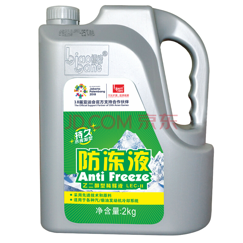 BIAOBANG 标榜 发动机冷却液水箱宝 -25度绿色2L*2件 40.46元