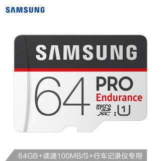 三星(SAMSUNG) 64G 持久耐用视频监控存储卡 支持4K摄像 专业行车记录仪内存卡 99.9元