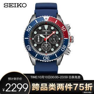 精工(SEIKO)手表 PROSPEX系列休闲商务200米潜水用太阳能运动男表 SSC663J1 2299元