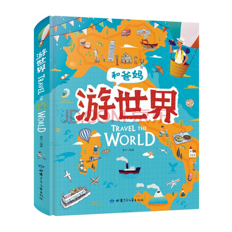 《游世界》世界地理百科绘本 9.9元(99元10件)