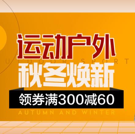 促销活动:京东秋冬焕新运动户外会场 领劵满300减60