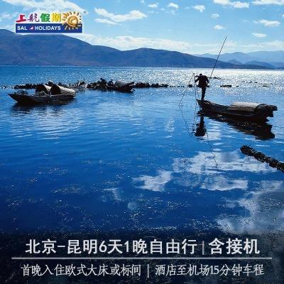 北京-昆明6天1晚自由行(含首晚酒店+接机) 1190元起/人