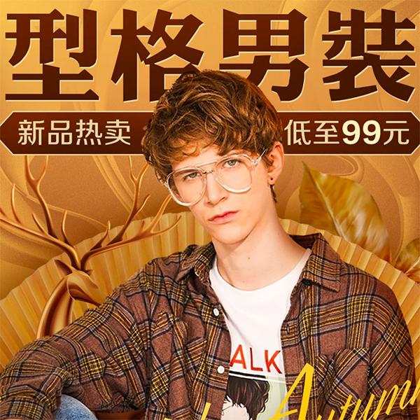促销活动:京东型格男装新品热卖 低至99元