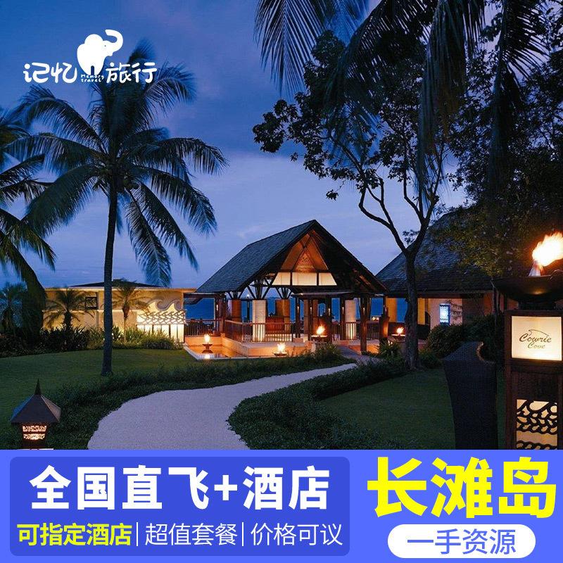 旅游尾单: 杭州-菲律宾长滩岛6天4晚自由行 888元(10月17/19/22日出发)