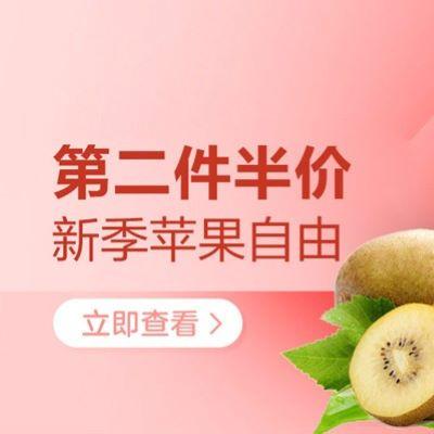 促销活动:京东生鲜新季苹果自由鲜果会场 第二件半价