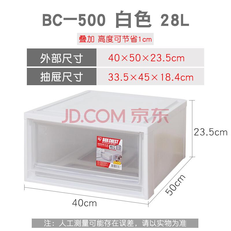 IRIS 爱丽思 BC500 塑料收纳箱 40*50*23.5cm *4件189.6元(合47.4元/件)