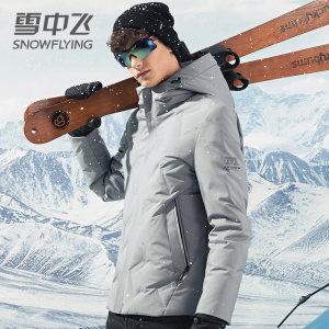 雪中飞 男士 短款加厚羽绒服 滑雪服 249.5元14日0点抢 限前1小时半价后