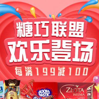 促销活动:京东超市糖巧联盟欢乐登场 每满199减100