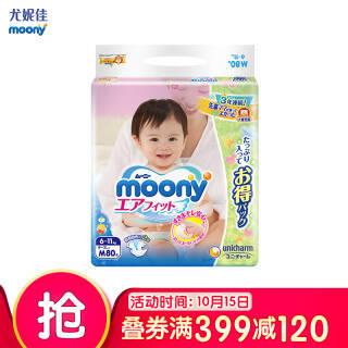 尤妮佳(moony) 婴儿纸尿裤 M号 80片 *3件+凑单品 257元(合85.67元/件)