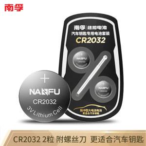 南孚 汽车钥匙专用电池套装 19.9元 4S店100元