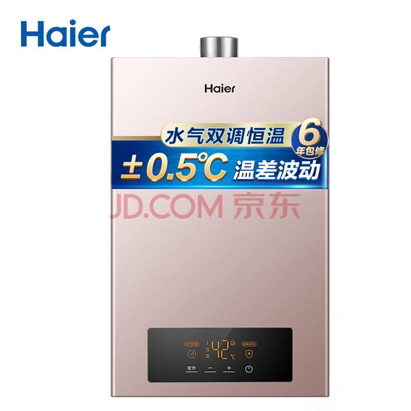 16日10点: Haier 海尔 JSQ25-13JN2(12T) 燃气热水器 13L 999元包邮