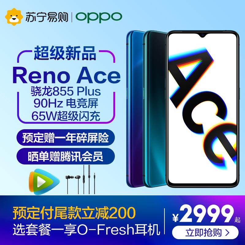 OPPO Reno Ace 智能手机 8GB+128GB 2999元