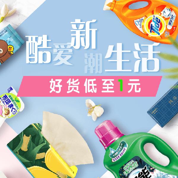 促销活动:京东清洁生活节酷爱新潮生活 好货低至1元