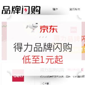 促销活动: 京东 得力办公文具 品牌闪购 爆款文具低至1元,部分满149减50元