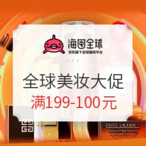 18日0点、促销活动: 京东 全球美妆京喜价到 美妆专场 满199-100元/3件5折,再叠加299-30元优惠券~