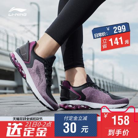 LI-NING 李宁 ARHP262 女子运动休闲鞋 158元(21日付定金,11月11日付尾款) ¥158