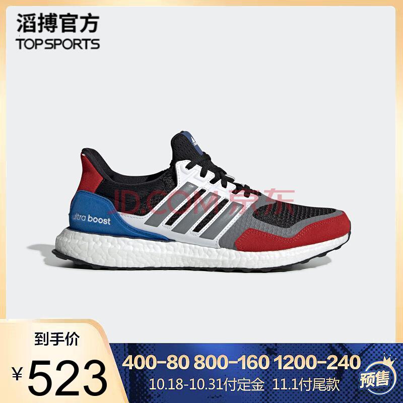 adidas 阿迪达斯 UltraBOOST S&L EF1360 中性跑步鞋 523元(1日付尾款)