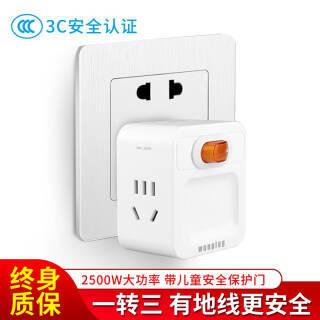 万浦(wonplug)智能开关一转三转换插头无线排插多功能插座  券后25.9元包邮