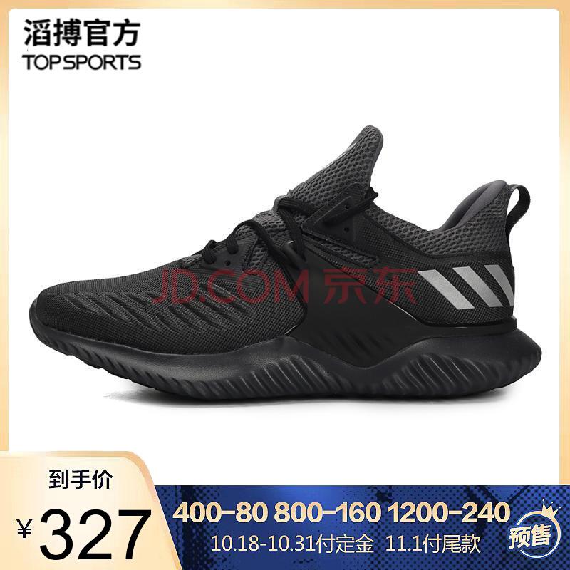 双11预售: adidas 阿迪达斯 BB7568 男子alpha beyond 2 m跑步跑步鞋 327元包邮(付10元定金,11月1日尾款)