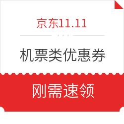京东11.11: 刚需速领!机票类优惠券 国内800-15,国际最高减50