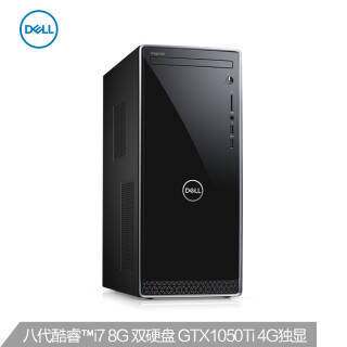 戴尔(DELL) 灵越3670 台式电脑主机(i7-8700、8GB、128GB 1TB、GTX 1050Ti 4G、三年上门售后) 5489元