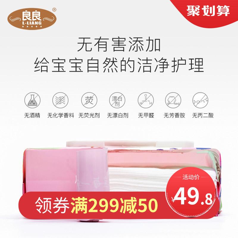 良良婴儿湿巾宝宝新生儿湿纸巾手口多用婴幼儿儿童带盖80抽*6包装 44.8元