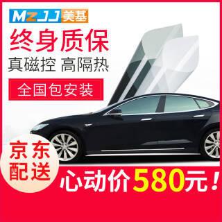 美基(MZJJ) 汽车贴膜 车膜 汽车膜 太阳膜隔热膜全车膜 580元