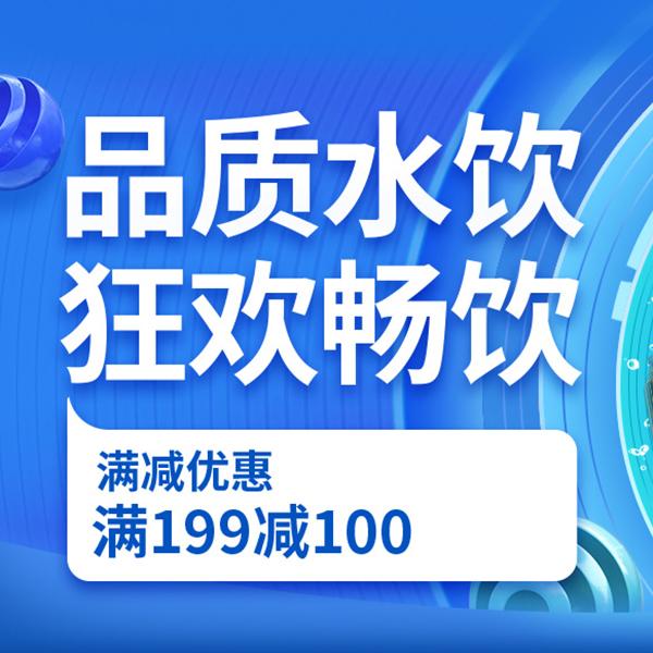 促销活动:京东品质水饮狂欢畅饮 满199减100