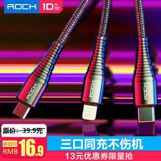 Rock 洛克 三合一数据线 苹果安卓type-c充电器线 *3件 37.7元(合12.57元/件)