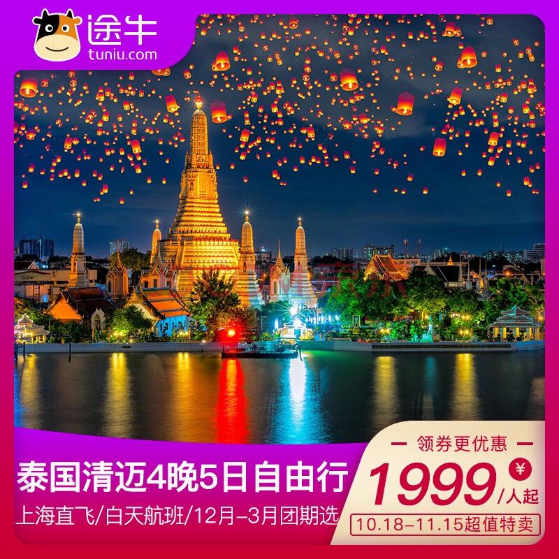 京东11.11: 上海-泰国清迈5天往返含税机票+2晚酒店 1979元起/人(券后)