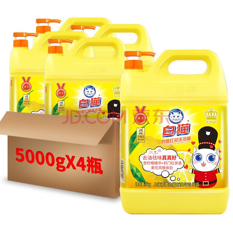 白猫 柠檬红茶洗洁精 5kg*4瓶 95.6元(需用券)