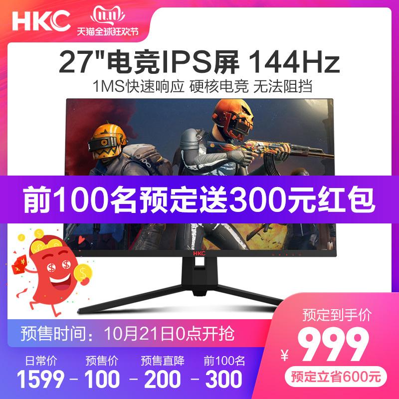HKC IG27 27英寸IPS显示器(144Hz、1ms) 999元包邮(需100元定金,前100名)