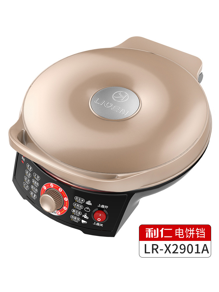 利仁电饼铛家用加深迷小型电煎饼机新款烙饼锅双面加热自动断电 99元