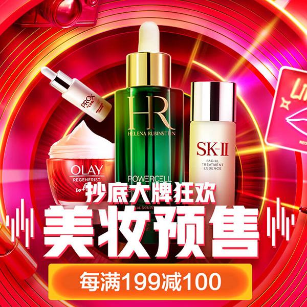 促销活动:京东双11全球好物节美妆预售 每满199减100