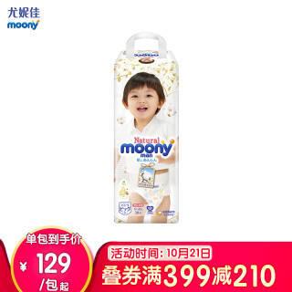 尤妮佳(moony) Natural 皇家系列 婴儿纸尿裤 XL 38片 *3件 357.15元(合119.05元/件)