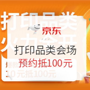 促销活动: 京东 打印品类会场 双11预售 预约10元抵100元,满99减5、满200减20券等