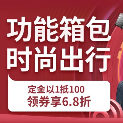 促销活动:京东11.11全球购物节功能箱包专场 定金以1抵100