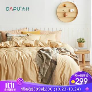 大朴(DAPU)套件 60支精梳纯棉缎纹四件套 纯色床单被套 松果褐 1.8米床 220*240cm 299元