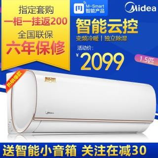 美的(Midea)空调 1.5匹 变频冷暖 智能控制 智弧 KFR-35GW/WDBN8A3@ 2099元