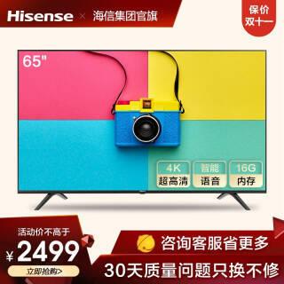 海信(Hisense) VIDAA 65V1A 65英寸 4K 液晶电视 2489元