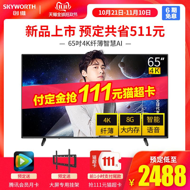 SKYWORTH 创维 65E33A 65英寸4K 液晶电视 2488元