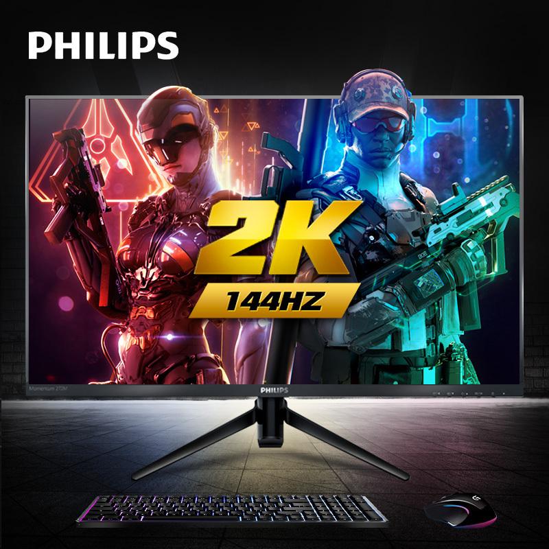 (双11预售新品)飞利浦显示器27英寸2K144hz电竞直屏1ms游戏台式液晶电脑显示屏幕高清护眼ps4外接 275M8 1699元