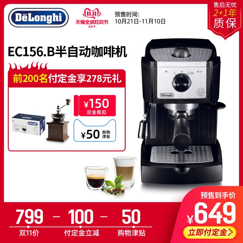 Delonghi/德龙 EC156半自动家用意式泵压家用咖啡机 649元