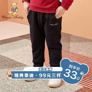 CLASSIC TEDDY 精典泰迪 儿童卫裤 *3件 99元(合33元/件)