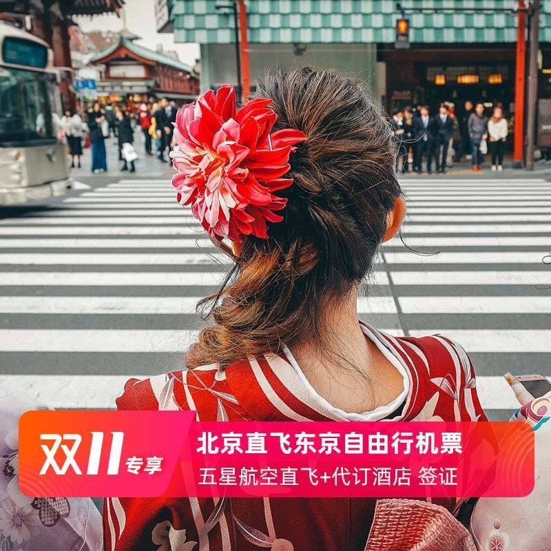 双11预售: 国航/全日空直飞!北京-日本东京6-7天往返含税机票 2839元起/人(需定金、用券)